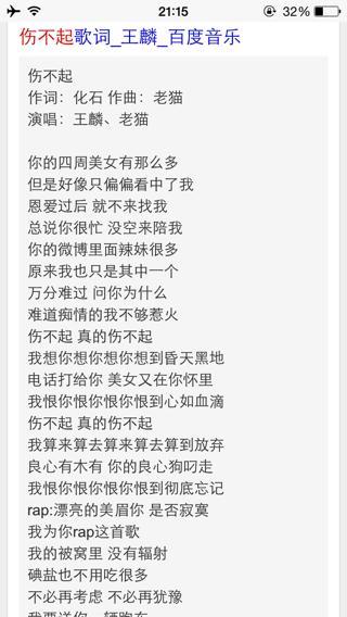 我爱不起了也伤不起了-小陆(MP3歌词/LRC歌词) lrc歌词下载 第1张