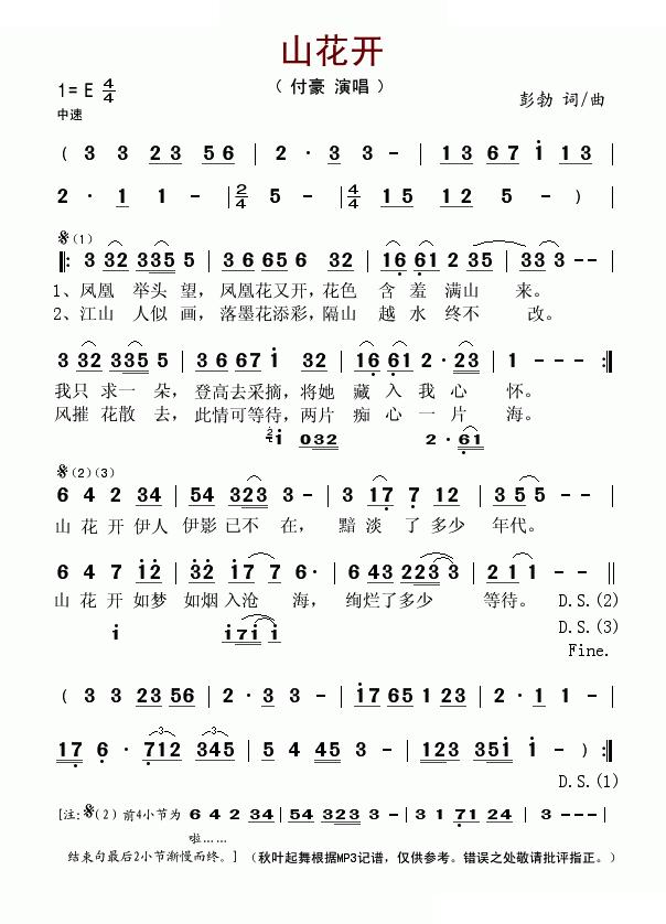 山花开-付豪(MP3歌词/LRC歌词) lrc歌词下载 第2张