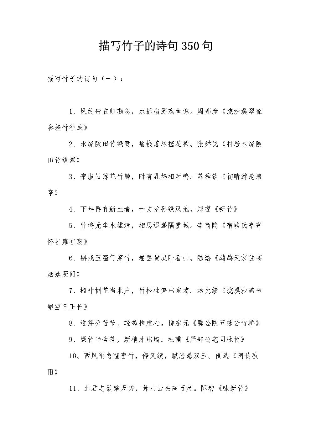 纸鸢-周梦珂(MP3歌词/LRC歌词) lrc歌词下载 第2张