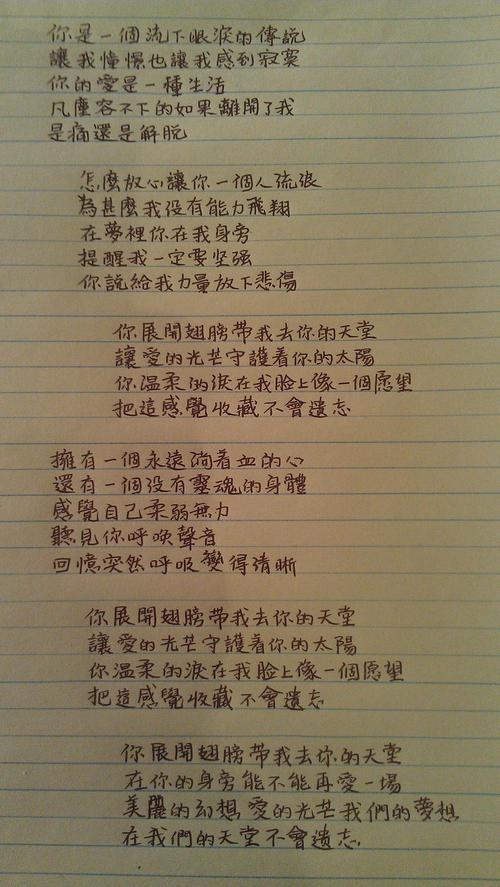 天堂鸟-郑嘉嘉(MP3歌词/LRC歌词)