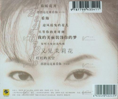 常州甜白酒-周彦宏(MP3歌词/LRC歌词) lrc歌词下载 第2张