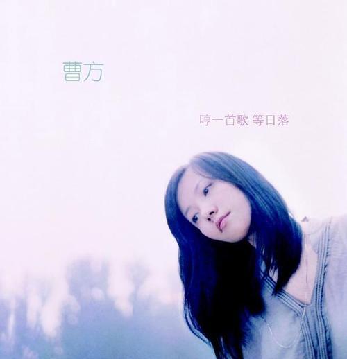 伤心旅客-曹方(MP3歌词/LRC歌词) lrc歌词下载 第1张
