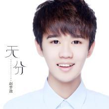 善变-马旭东&藤兮(MP3歌词/LRC歌词) lrc歌词下载 第3张