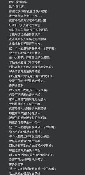 分手不是伤心的理由-陈文豪(MP3歌词/LRC歌词) lrc歌词下载 第1张