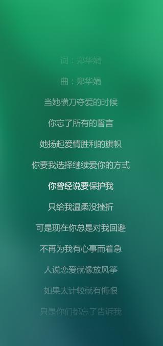 心痛证明我爱你-孙露(MP3歌词/LRC歌词) lrc歌词下载 第2张
