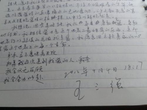 失败的分手-倪安东(MP3歌词/LRC歌词) lrc歌词下载 第3张
