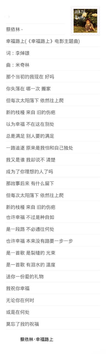 情奖赏-蔡依林(MP3歌词/LRC歌词) lrc歌词下载 第1张