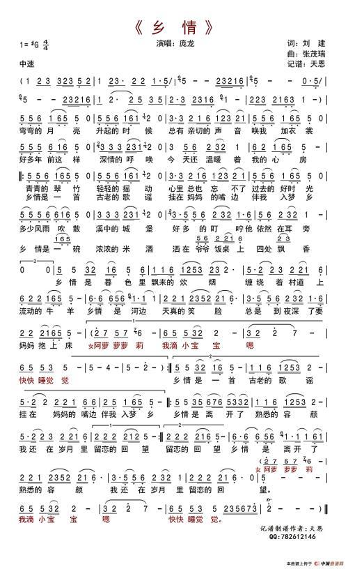 大红袍志中情-庞龙(MP3歌词/LRC歌词) lrc歌词下载 第2张