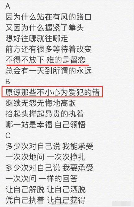 爱的追寻-周晨霏(MP3歌词/LRC歌词) lrc歌词下载 第3张