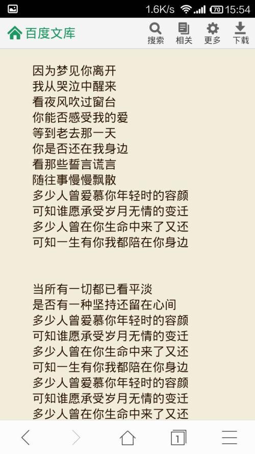 因为爱你-叶欢(MP3歌词/LRC歌词) lrc歌词下载 第1张
