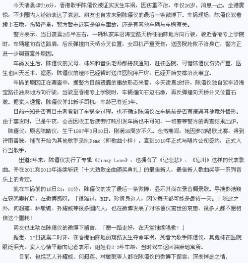忘川-陈僖仪(MP3歌词/LRC歌词) lrc歌词下载 第3张