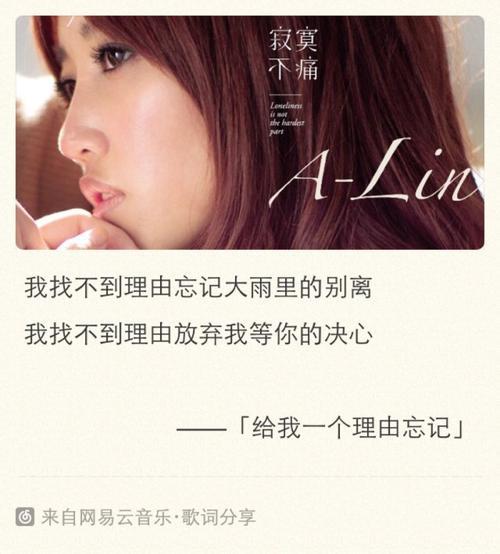 不是不满足-A-Lin(黄丽玲)(MP3歌词/LRC歌词) lrc歌词下载 第2张