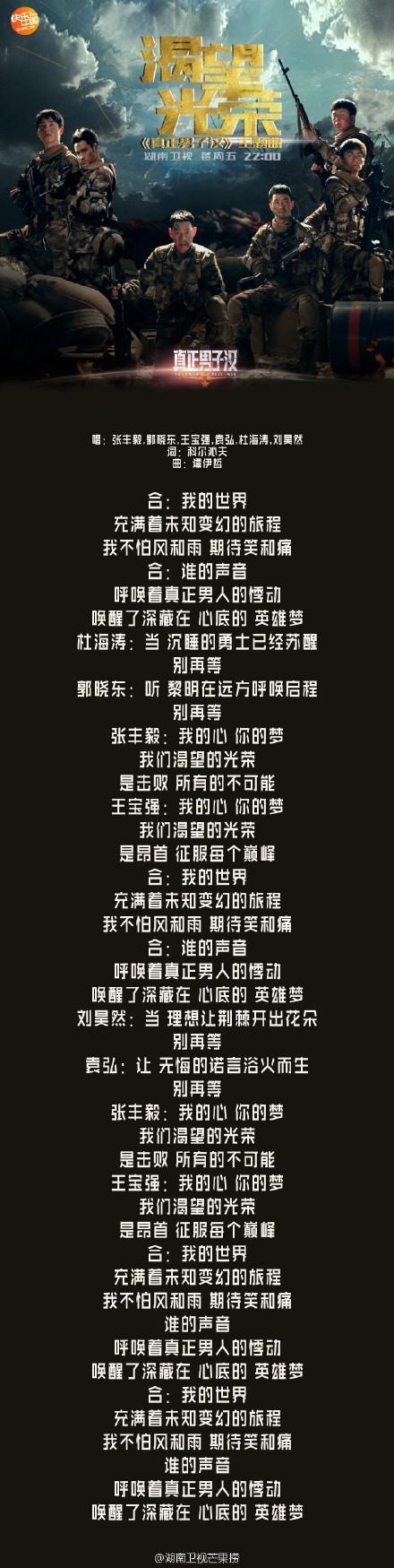 为你写歌-卫飞鸿(MP3歌词/LRC歌词) lrc歌词下载 第3张