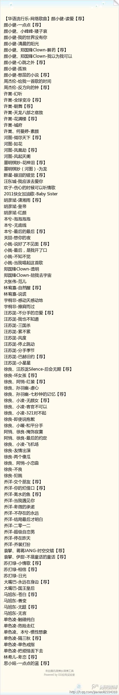 不字书-阿悄(MP3歌词/LRC歌词) lrc歌词下载 第2张