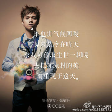 悔过诗-张敬轩(MP3歌词/LRC歌词) lrc歌词下载 第3张