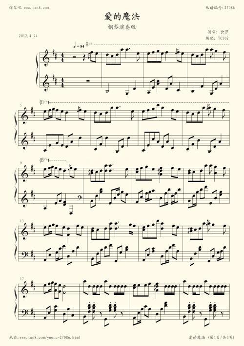 爱的魔法-金莎(MP3歌词/LRC歌词) lrc歌词下载 第3张