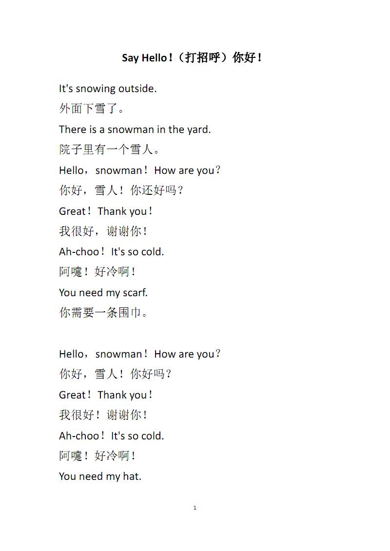 造飞机-The Wiggles(MP3歌词/LRC歌词) lrc歌词下载 第1张