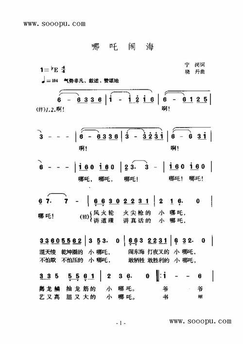 哪吒歌-小银星合唱团(MP3歌词/LRC歌词) lrc歌词下载 第1张