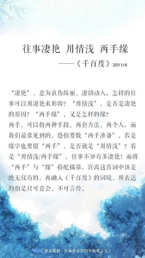 幻城(主题音乐demo)-V. 许嵩(MP3歌词/LRC歌词) lrc歌词下载 第3张