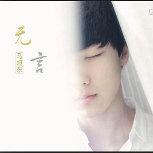 晴空-马旭东(MP3歌词/LRC歌词) lrc歌词下载 第1张