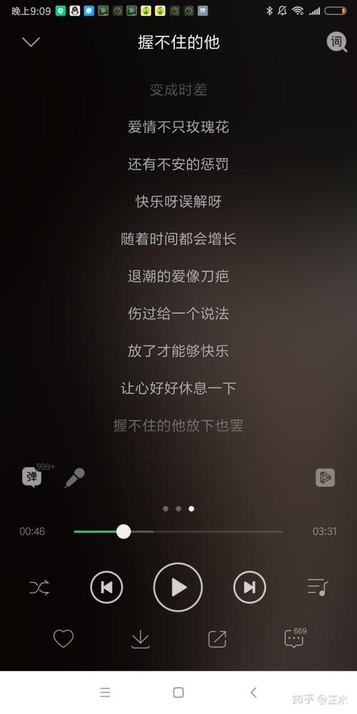 海底之心-林俊杰(MP3歌词/LRC歌词) lrc歌词下载 第3张