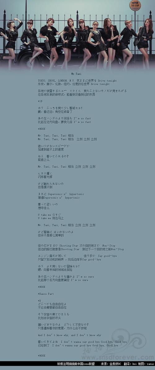 昨天-Mr.(MP3歌词/LRC歌词) lrc歌词下载 第3张