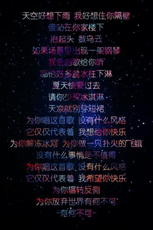 我为你泪流-万心(MP3歌词/LRC歌词) lrc歌词下载 第3张