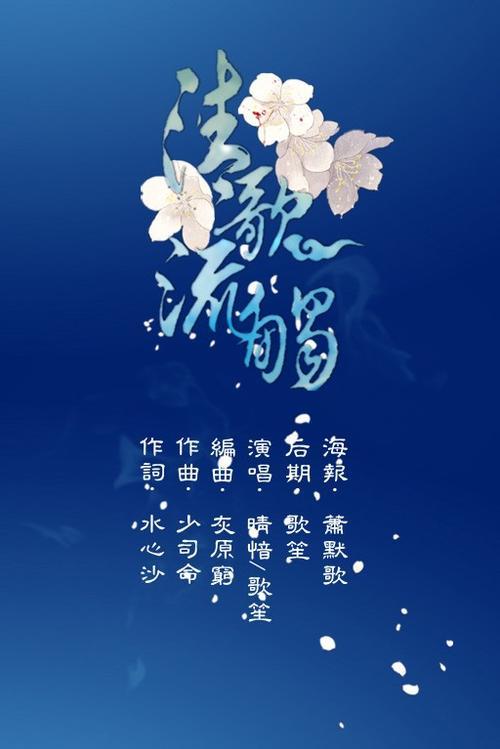 清歌流觞-少司命/韩筱熙(MP3歌词/LRC歌词) lrc歌词下载 第2张