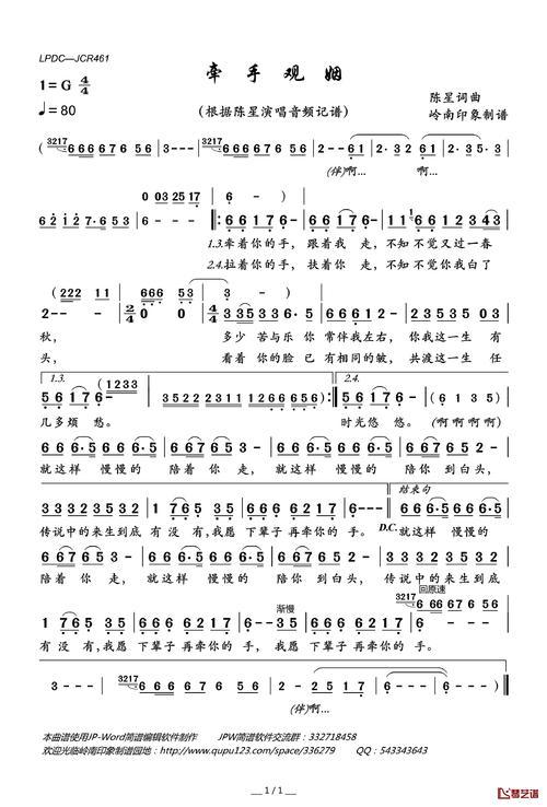 牵手观姻-陈星(MP3歌词/LRC歌词)