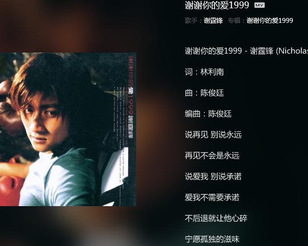 擦干眼泪说再见-熊群(MP3歌词/LRC歌词) lrc歌词下载 第3张