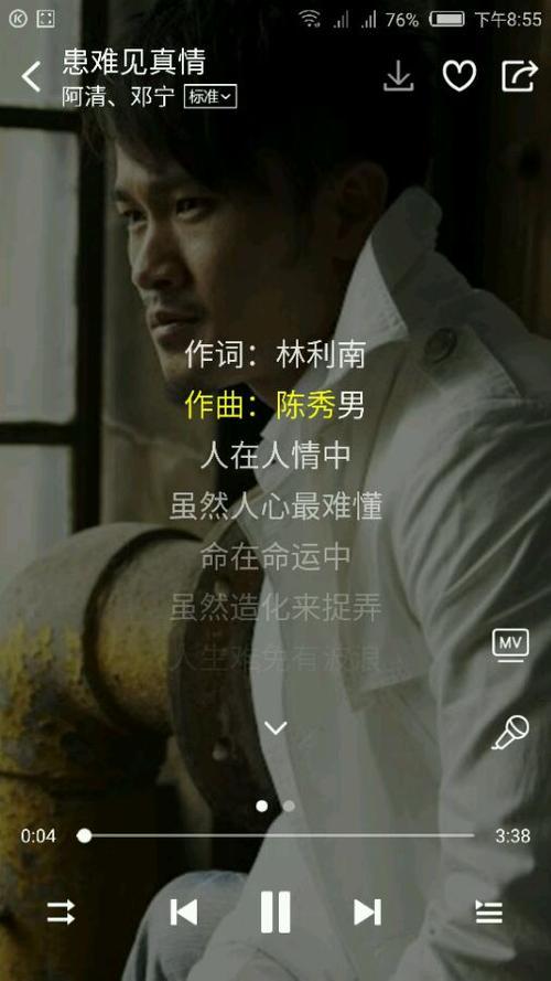 患难见真情-阿清&红布条&邓宁(MP3歌词/LRC歌词) lrc歌词下载 第3张