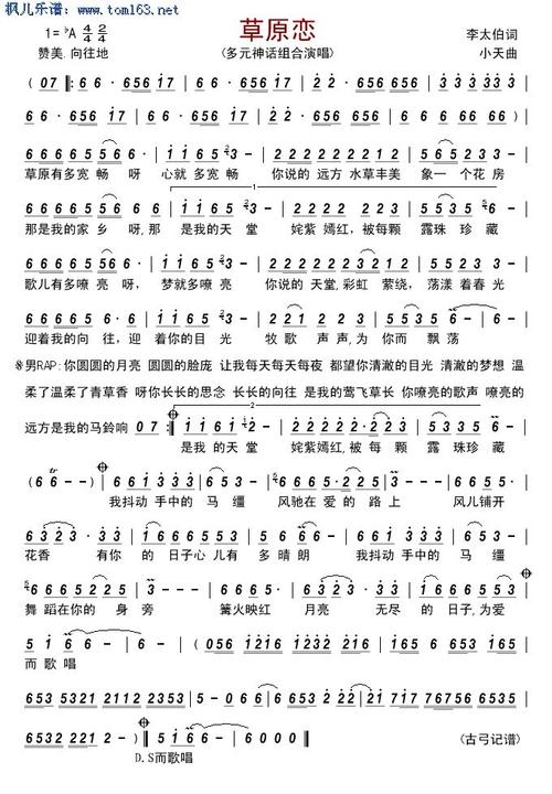 草原神话-申琦(MP3歌词/LRC歌词) lrc歌词下载 第1张
