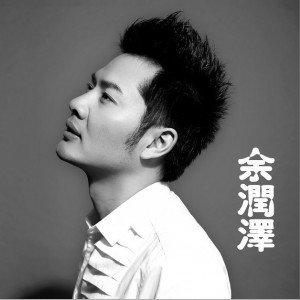 今生注定爱上你-余润泽&张凡(MP3歌词/LRC歌词) lrc歌词下载 第1张