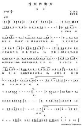 惜别的海岸-龙飘飘(MP3歌词/LRC歌词) lrc歌词下载 第3张
