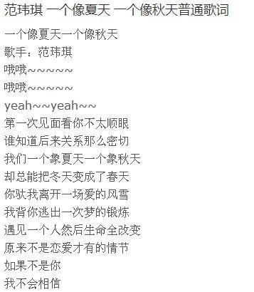 启程-范玮琪(MP3歌词/LRC歌词) lrc歌词下载 第2张