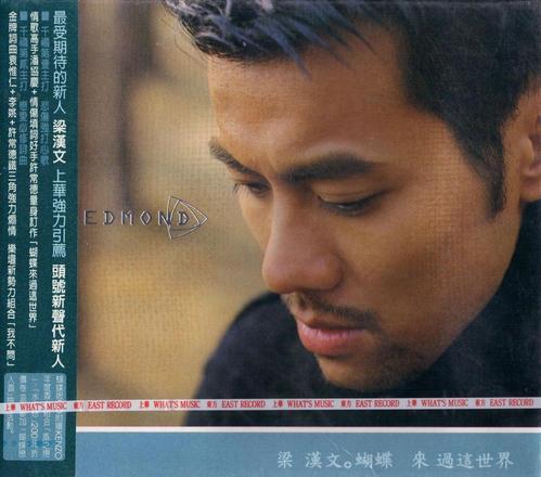 懒音哥-梁汉文(MP3歌词/LRC歌词) lrc歌词下载 第1张