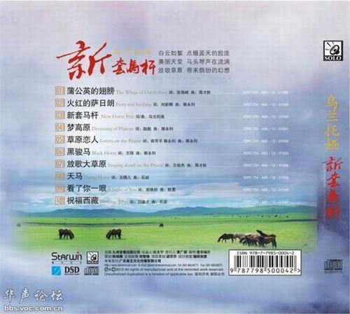 漂泊-乌兰托娅(MP3歌词/LRC歌词) lrc歌词下载 第3张