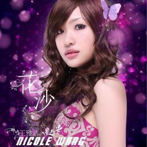 花沙-王雅洁(MP3歌词/LRC歌词) lrc歌词下载 第3张