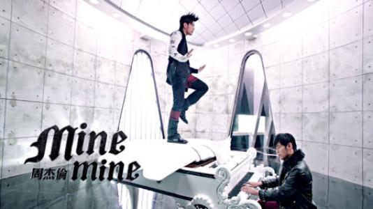 Mine Mine& 我不配(mixed by Yp)-Yp杨英鹏(MP3歌词/LRC歌词) lrc歌词下载 第1张