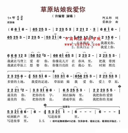 心爱姑娘-二宝(MP3歌词/LRC歌词) lrc歌词下载 第1张
