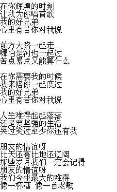 人在江湖飘-小沈阳(MP3歌词/LRC歌词) lrc歌词下载 第2张
