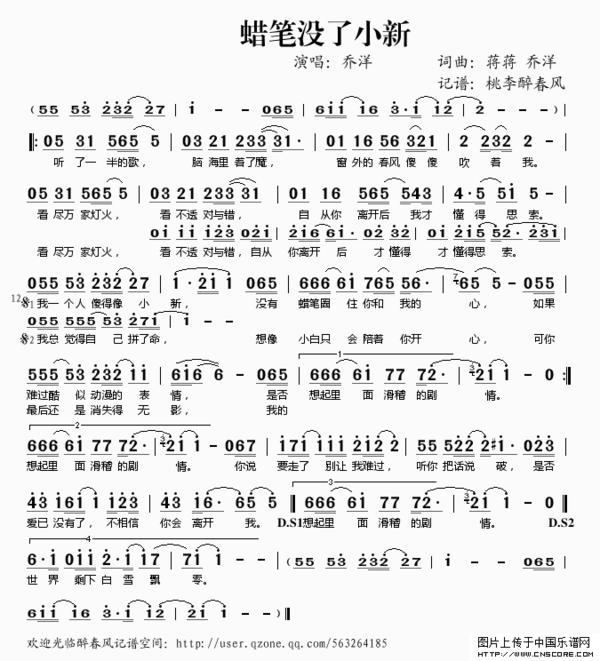 单恋-乔洋(MP3歌词/LRC歌词) lrc歌词下载 第2张