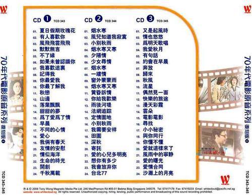 不一样-刘家昌(MP3歌词/LRC歌词) lrc歌词下载 第2张