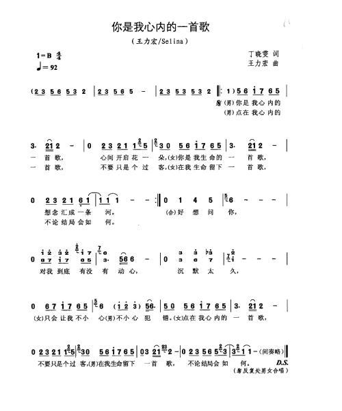 如何才能留住你-蓝阳(MP3歌词/LRC歌词) lrc歌词下载 第2张