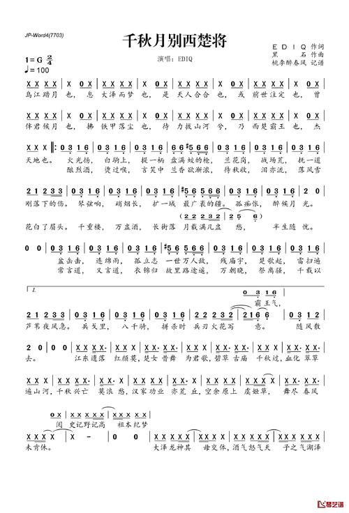 西楚霸王-阿Ben(MP3歌词/LRC歌词) lrc歌词下载 第2张