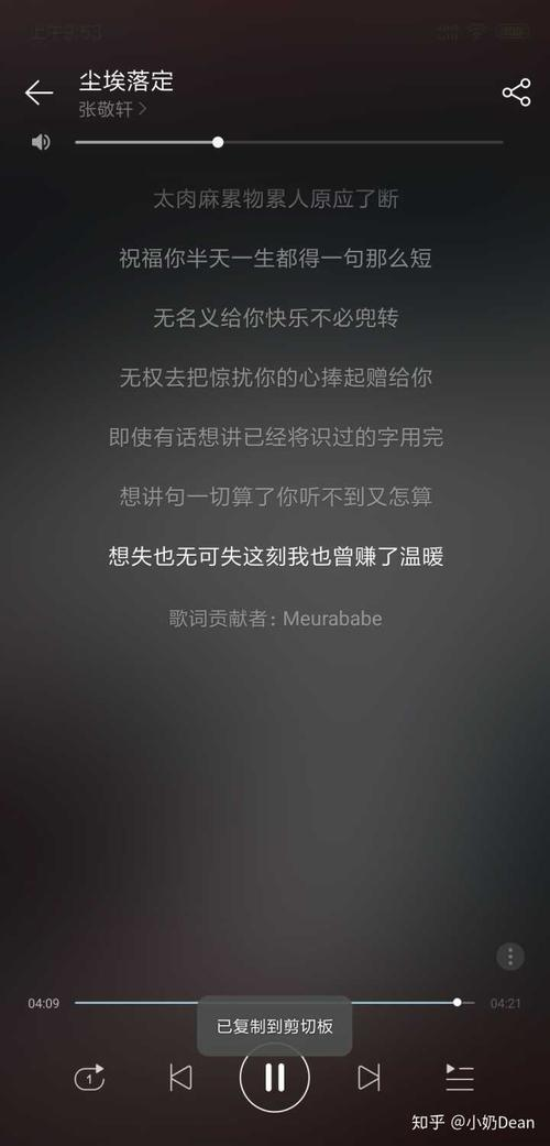 悔过诗-张敬轩(MP3歌词/LRC歌词) lrc歌词下载 第2张