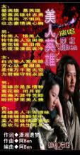 美人英雄-李红/阿Ben(MP3歌词/LRC歌词) lrc歌词下载 第1张