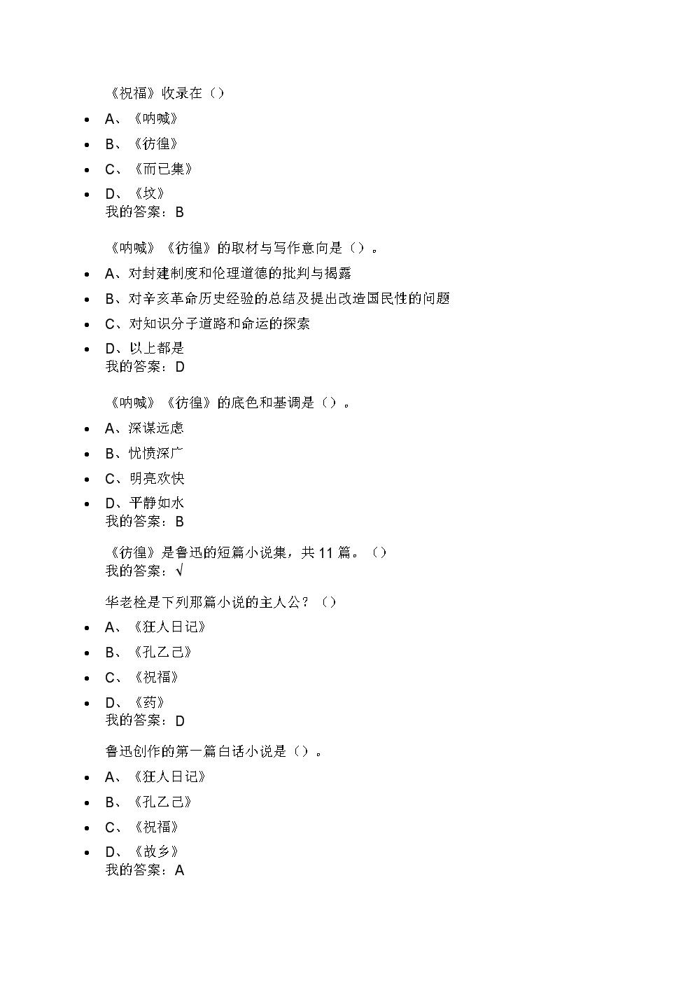 呐喊-白日梦(MP3歌词/LRC歌词) lrc歌词下载 第3张