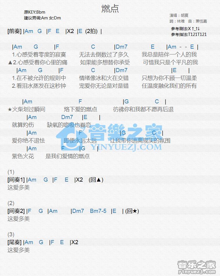 燃点-胡夏(MP3歌词/LRC歌词) lrc歌词下载 第1张