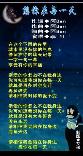 想你在每一天-李国辉(MP3歌词/LRC歌词) lrc歌词下载 第2张
